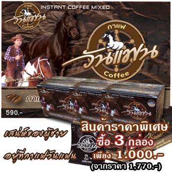 กาแฟวันแฟน One Fan Coffee สูตรดั้งเดิม กาแฟกระชับรัก กาแฟที่ภรรยาควรมีไว้ให้สามีดื่ม ( 3 กล่อง เพียง 1,000.-)