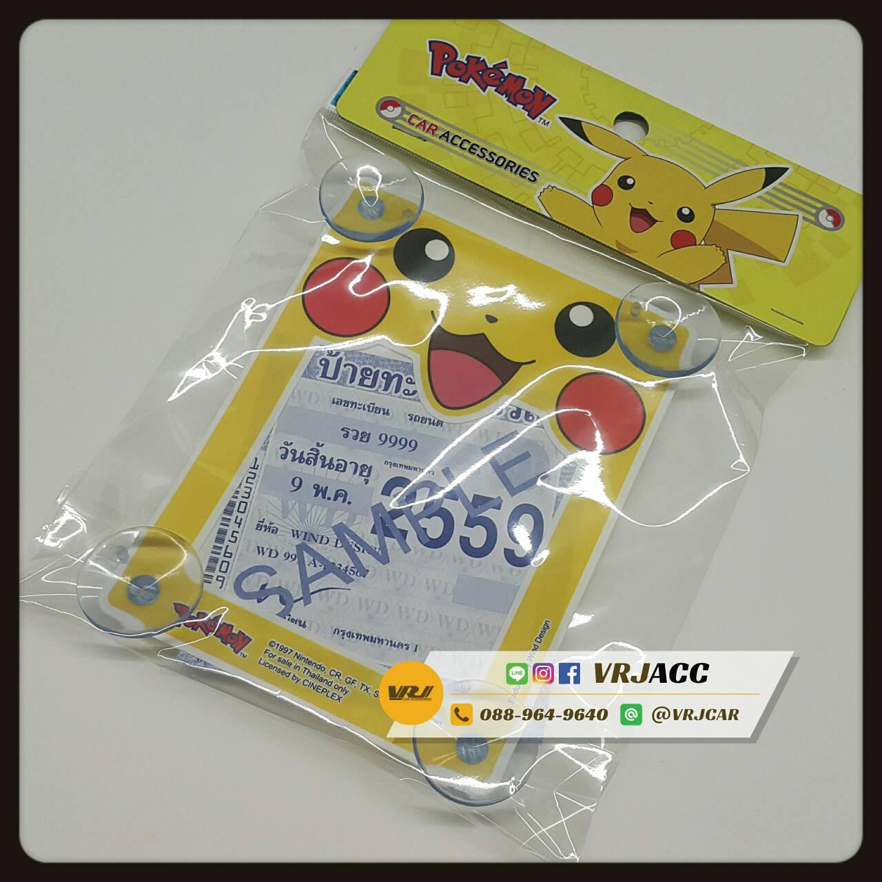 จุ๊บ พรบ ปิกกาชู โปเกมอน pikachu pokemon หน้า