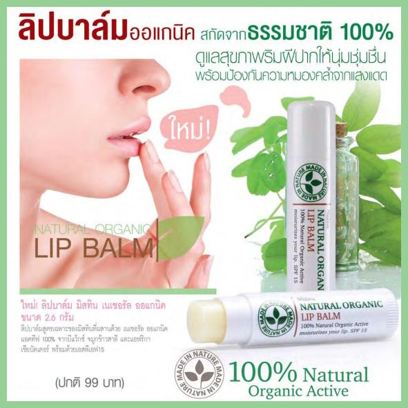 มิสทิน เนเชอรัล ออแกนิค ลิป บาร์ม / Mistine Natural Organic Lip Blam 2.75 g.