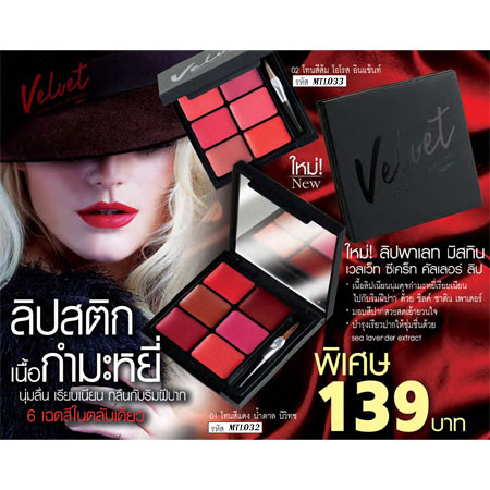 Mistine Velvet Secret Color Lip Palette / ลิปพาเลท มิสทีน เวลเว็ท ซีเคร็ท คัลเลอร์ 6.2 กรัม