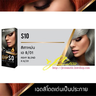 ดิ๊๊พโซ่ แฮร์ คัลเลอร์ S10 สีเทาหม่น เอ 8/01 (Ashy Blond A 8/01)
