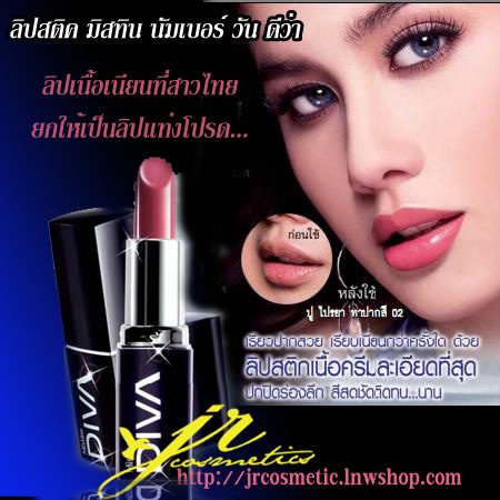 มิสทีน นัมเบอร์ วัน ดีว่า ลิปสติก Mistine Number 1 DIVA Lipstick 3.7 g.