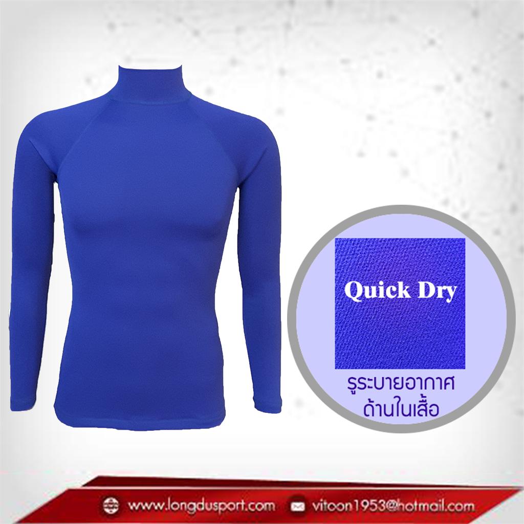 เสื้อรัดกล้ามเนื้อ รุ่น Quick Dry มีรูระบายอากาศ สีน้ำเงิน mediumblue