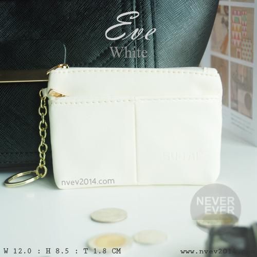 กระเป๋าสตางค์ ใส่เหรียญ รุ่น EVE สีขาวนวล