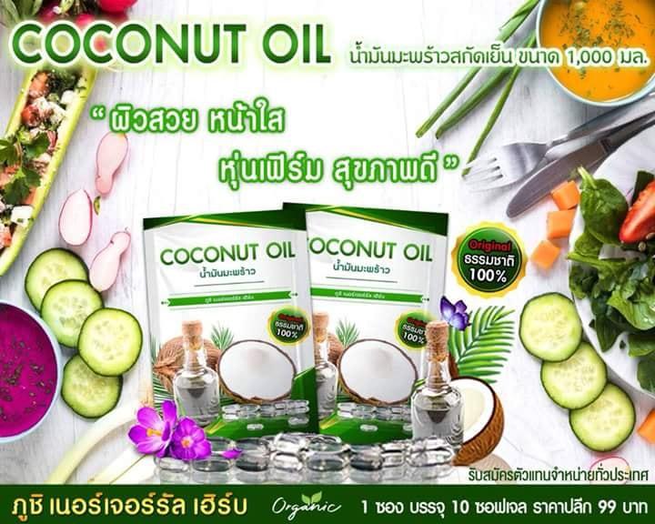 COCONUT OIL น้ำมันมะพร้าวสกัดเย็น By ภูชิ เนอร์เจอร์รัล เฮิร์บ (แบบซอง)