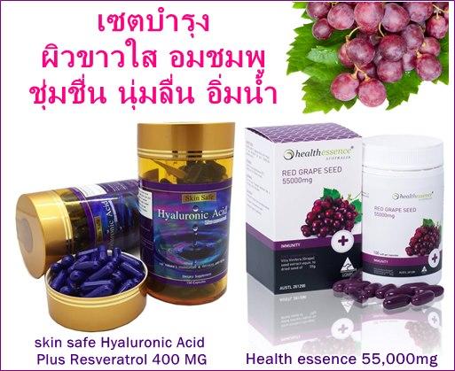 (แบ่งขาย) Healthessence 55000mg 30 เม็ด +Hyaluronic acid Plus resveratrol (ไฮยาลูรอนิค แอซิด) 30 เม็ด บำรุงผิวขาว ใสอมชมพู นุ่มลื่น ชุ่มชื่นอิ่มน้ำ