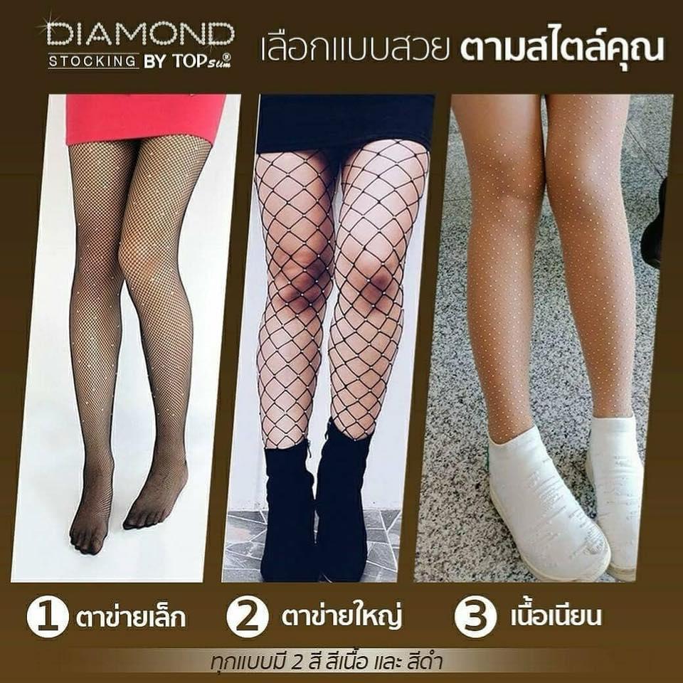 ถุงน่องเพชร Daimond Stocking by topslim
