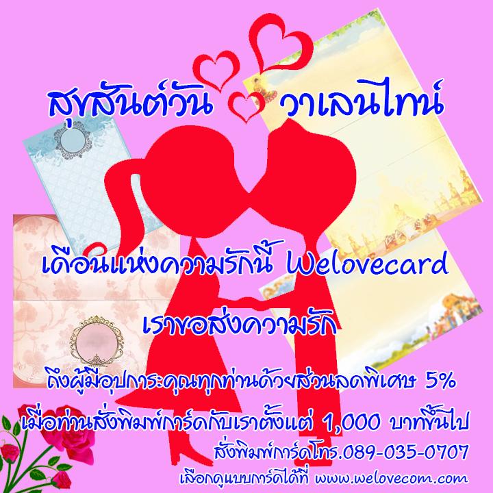 สั่งการ์ดกับเราในเดือนแห่งความรักนี้รับส่วนลดพิเศษ 5% เมื่อท่านสั่งพิมพ์ 1,000 บาทขึ้นไป