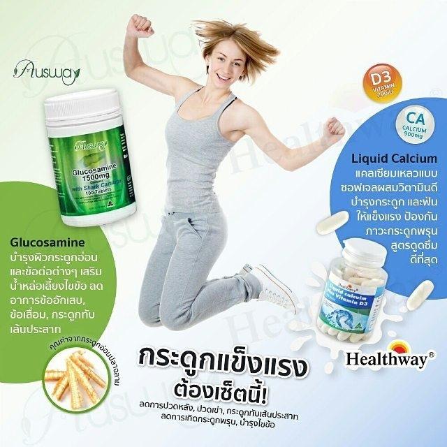 กระดูกแข็งแร็งต้องเซ็ทนี้ Ausway Glucosamine with Shark Cartilage 1500 mg บำรุงข้อต่อ หัวเข่า + Healthway Liquid Calcium plus Vitamin D3 ลิควิดแคลเซียม จากประเทศออสเตรเลีย