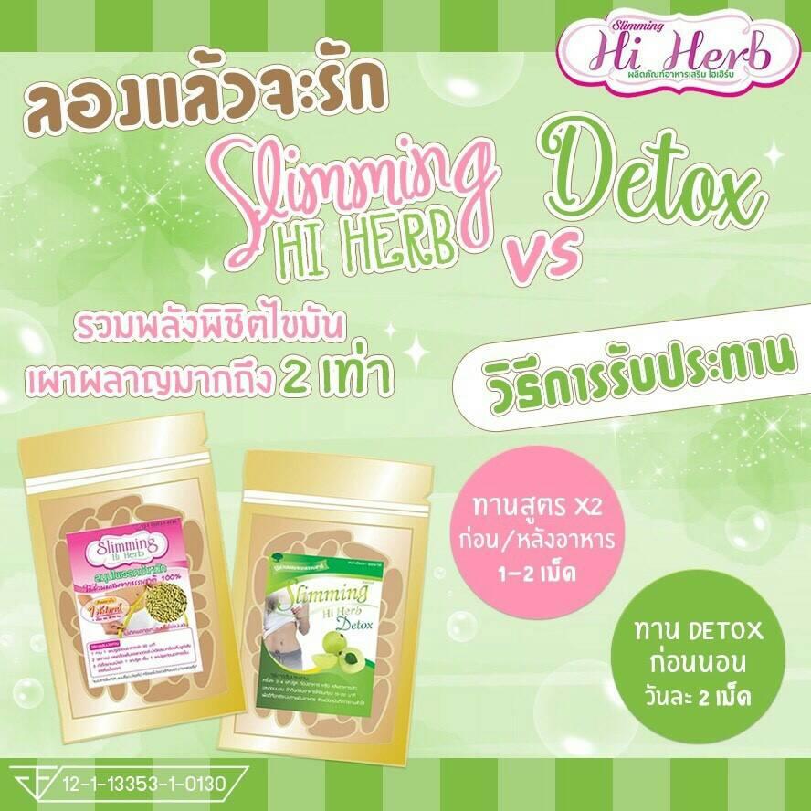 สมุนไพรลดน้ำหนัก Slimming Hi Herb 30 เม็ด+ ดีท๊อกซ์ Slimming Hi Herb Detox 30 เม็ด
