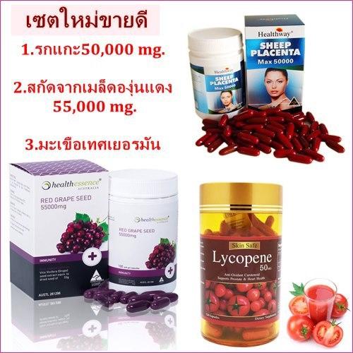 รกแกะ50,000mg. 1 กล่อง 100 เม็ด + healthessence greapeseed 55,000 mg. 1 กล่อง 100 เม็ด+Skin Safe Lycopene 50 Mg.สารสกัดมะเขือเทศ 1 ขวด 150 เม็ด