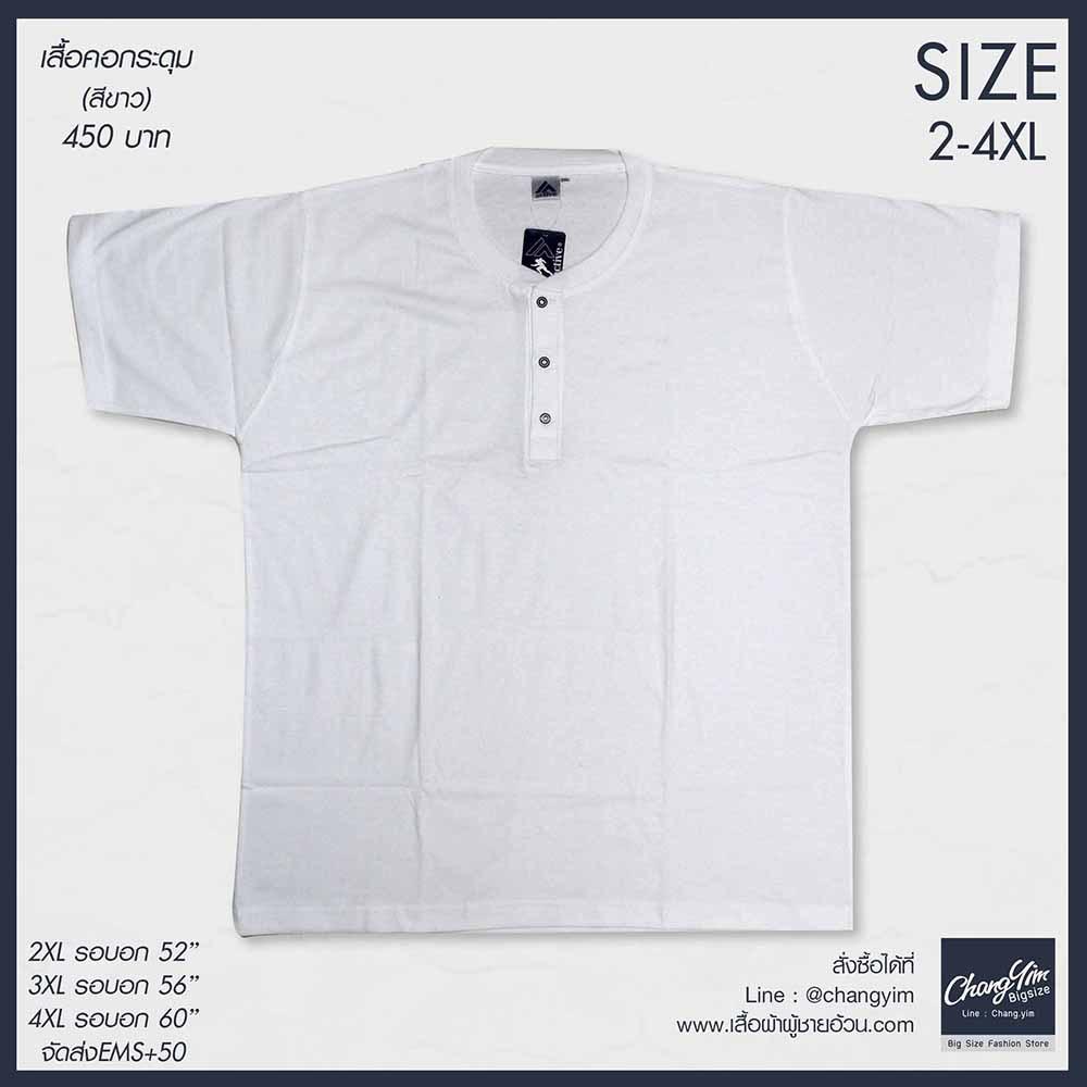 เสื้อยืดแขนสั้นกระดุม 2XL 3XL 4XL สีกรม , ดำ , เทา , ขาว