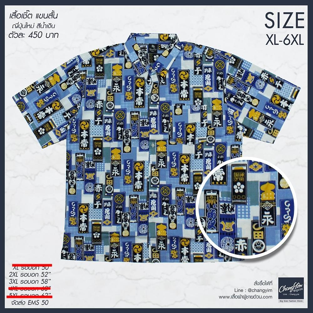 เสื้อเชิ๊ตแขนสั้น ลายญี่ปุ่นใหม่ สีน้ำเงิน 2XL , 3XL
