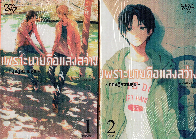 เพราะนายคือแสงสว่าง - ทฤษฎีความสุข 2 เล่มจบ Hidamari ga Kikoeru - Koufuku Hen : Yuki Fumiko