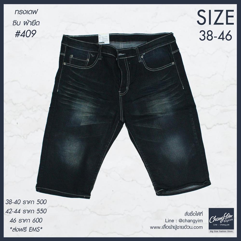 """กางเกงยีนส์ ผู้ชายอ้วน ผ้ายืด Size 38-46"""" BIG SIZE #409"""