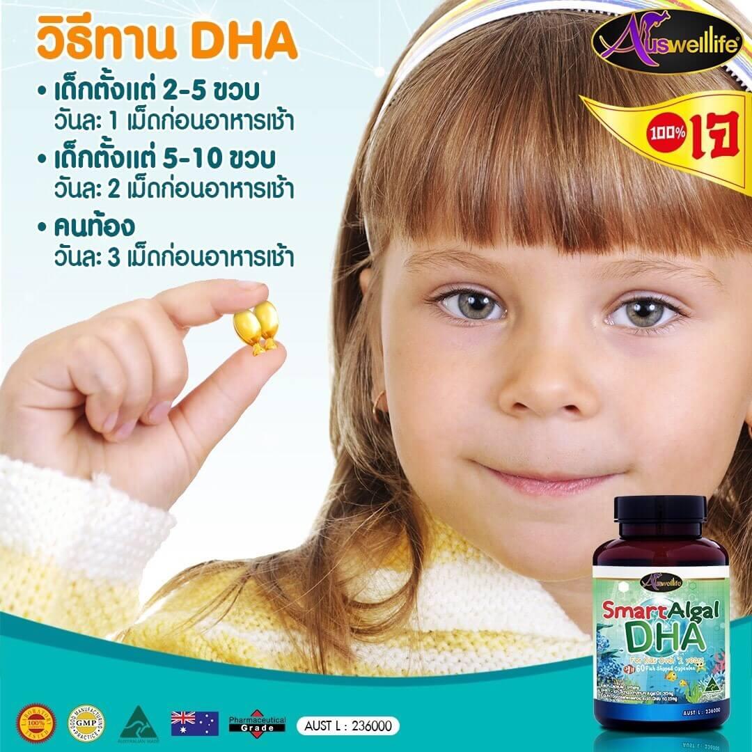 Smart Algal DHA 110.25 mg. อาหารเสริม บำรุงสมอง Auswelllife ขนาด 60 เม็ด จากออสเตรเลีย