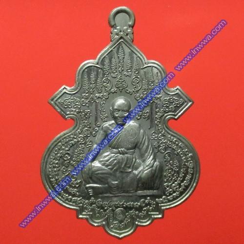 เหรียญ รุ่นสรงน้ำ ๘๙ เนื้อตะกั่ว หลวงปู่นอง วัดวังสีทอง