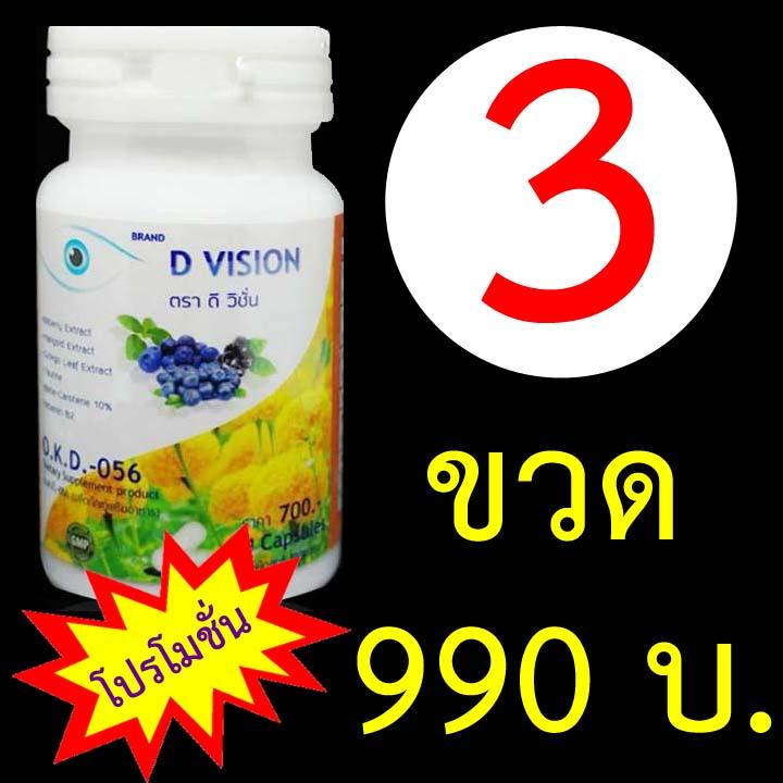 **โปรโมชั่น บำรุงสายตา ครบจบในเม็ดเดียว - ดี วิชั่น D Vision ขนาด 30 แคปซูล 3 ขวด