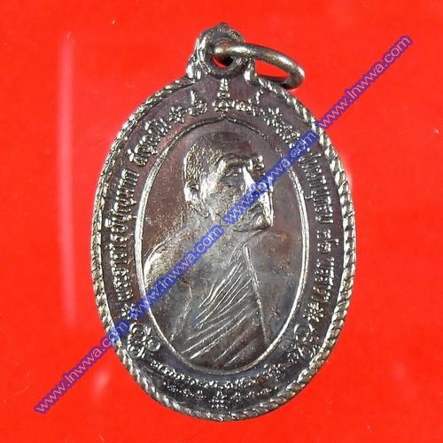 เหรียญรูปไข่ ปี45 หลังยันต์เกราะเพชร หลวงพ่อบุญมาก สญฺญโม