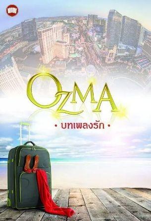 บทเพลงรัก - OZMA