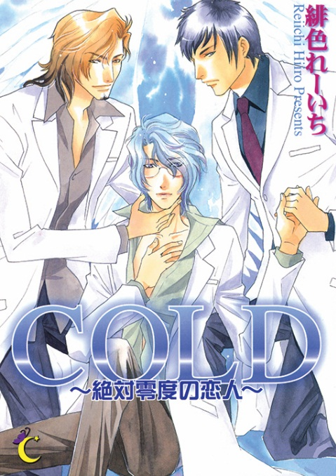 Cold : Reiichi Hiiro - U046