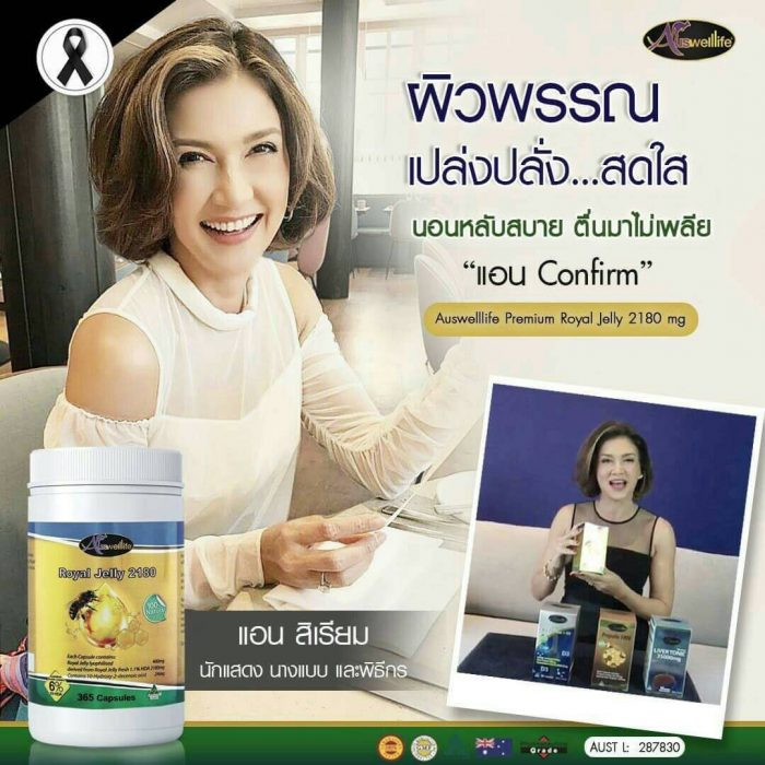Auswelllife Royal Jelly 2180 mg. ออสเวลไลฟ์ โรยัล เจลลี่ นมผึ้งจากออสเตรเลีย บรรจุ 365 เม็ด