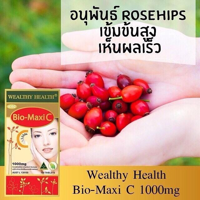 Wealthy Heath Bio-Maxi C 1000mg. ดีที่สุดของวิตามินซีที่ทานแล้วขาวโดยไม่ต้องทานกลูต้า วิตามินซีที่สาวแอร์ฯ ทานกัน ขนาด 150 เม็ด