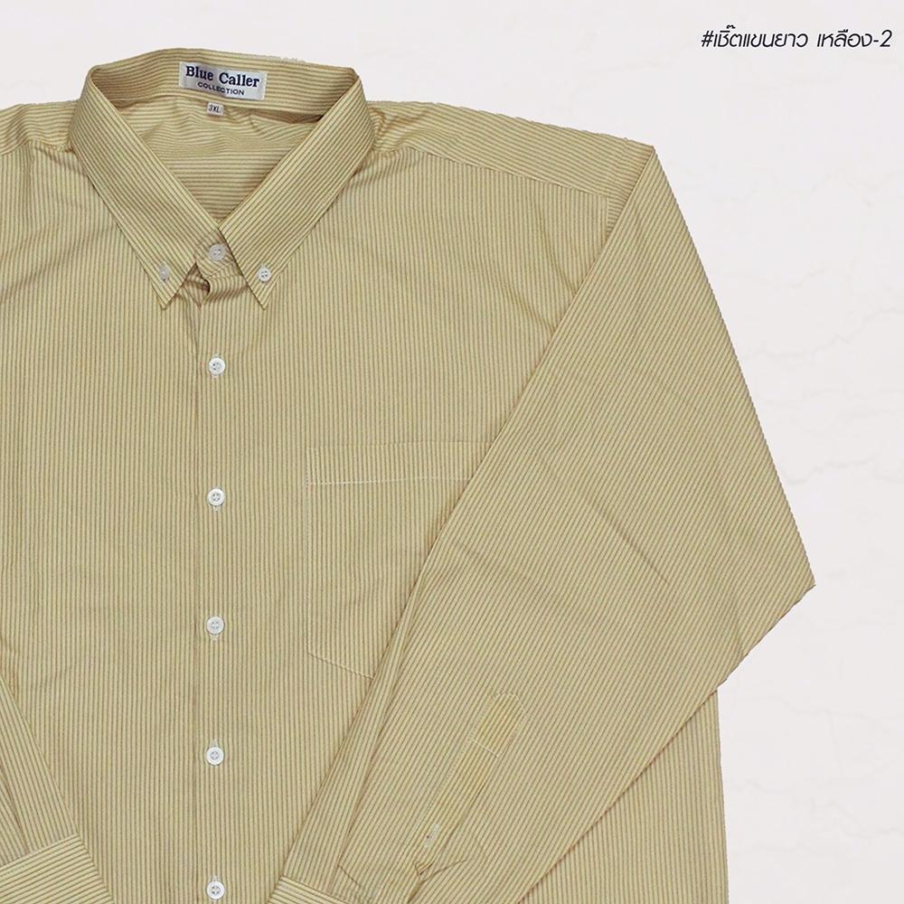 เสื้อเชื้ตสีพื้น แขนยาว สีเหลือง-2 2XL,3XL,4XL,5XL