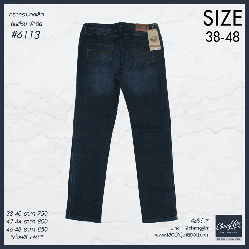 """40-48"""" กางเกงยีนส์ ขายาว BIGSIZE ทรงกระบอกเล็ก #6113"""