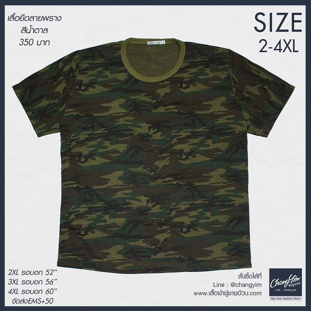 เสื้อยืดลายทหาร 2XL 3XL 4XL สีน้ำตาล , เขียว , ฟ้า , ครีม