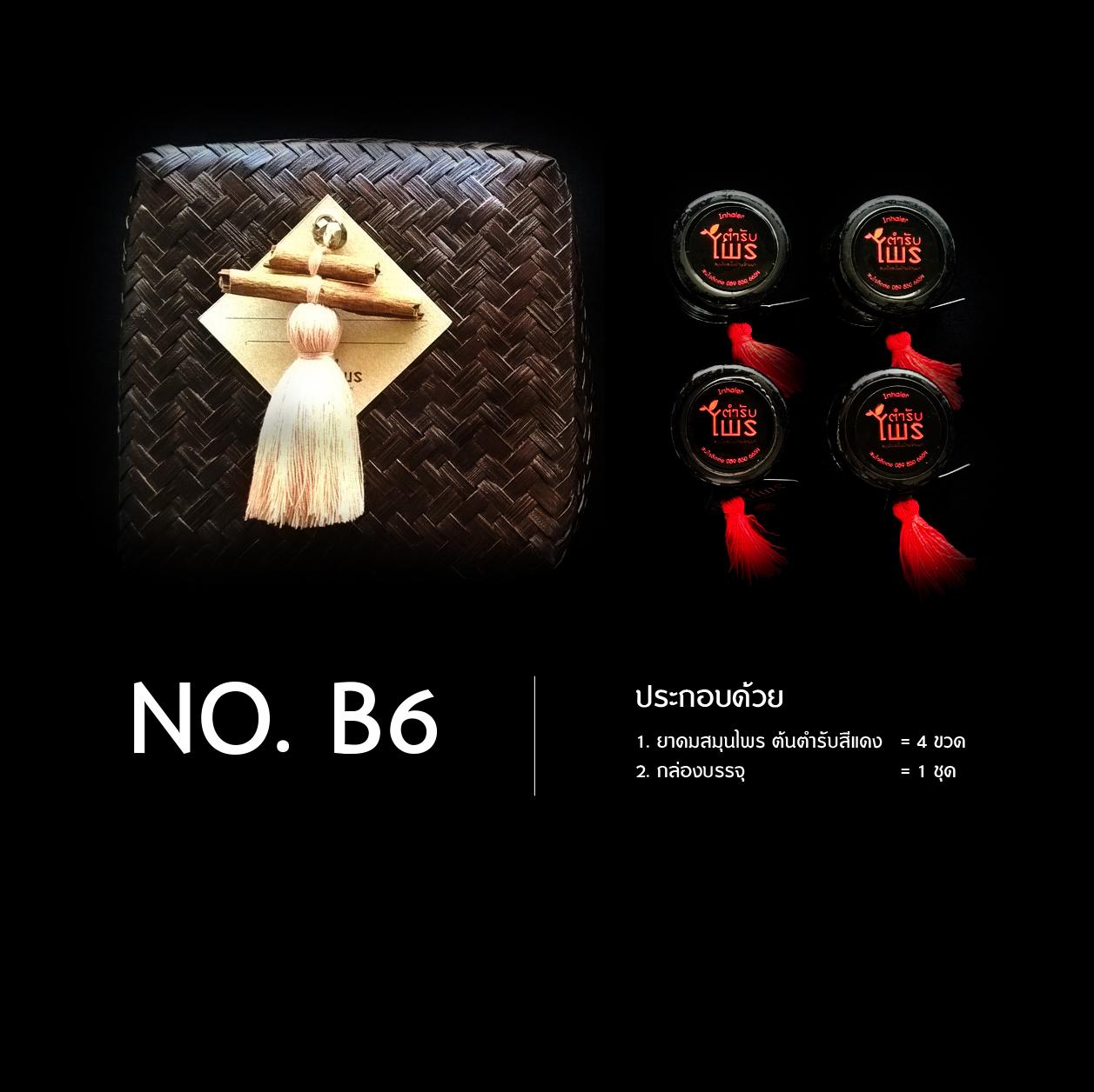Sey No.B6