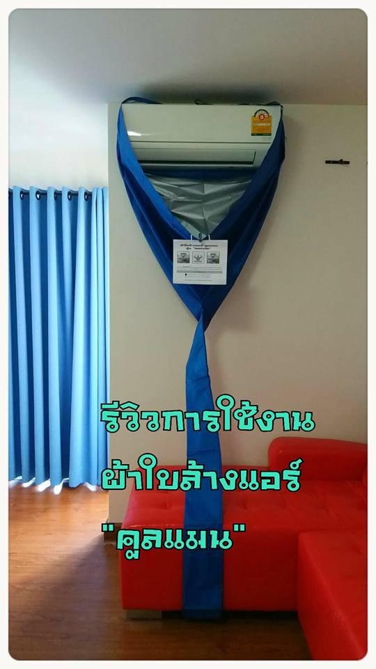 TOOLMAN By COOLMAN ผ้าใบล้างแอร์ รุ่นบอกต่อ 2*3 เมตร เลือกสีได้เลยจ้า