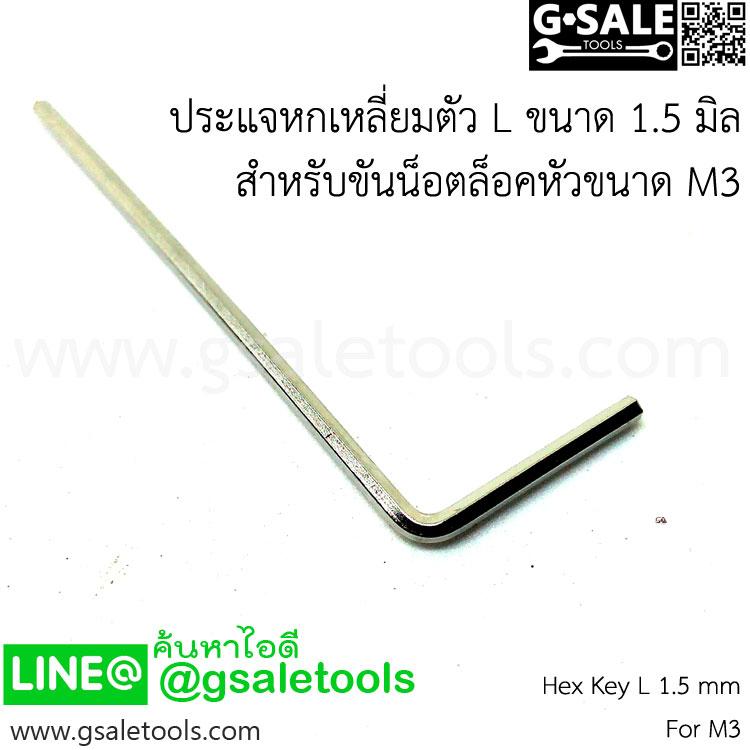 ประแจหกเหลี่ยม งอ L ขนาด 1.5 มิล สำหรับน็อต M3
