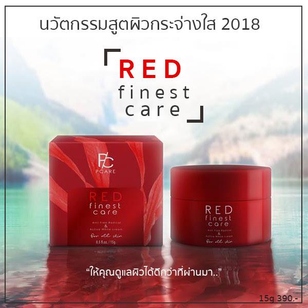 PCARE RED Finest Care พีแคร์ เรด ไฟเนสท์ แคร์ นวัตกรรมสูตรเพิ่มพลังผิว ลดฝ้า กระ หน้าขาวใส