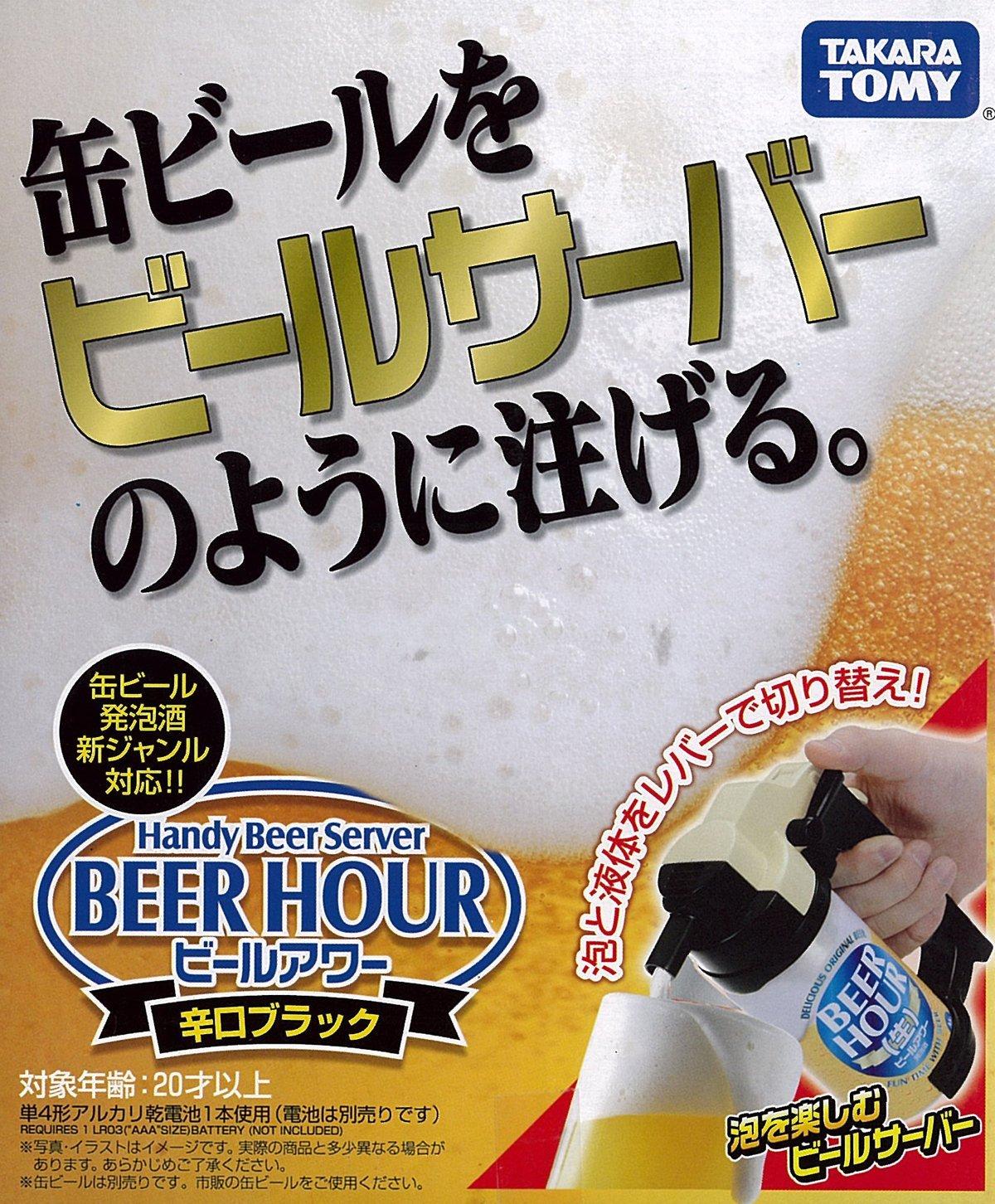 เครื่องรินเบียร์ไฟฟ้า Beer Hour