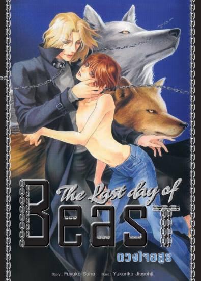 The last day of Beast ดวงใจอสูร มัดจำ 300 บาท ค่าเช่า 60 บาท