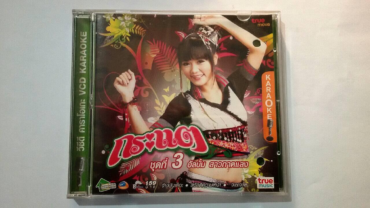 "(P3USD+SHIP4USD) VCD KARAOKE กระแต ชุดที่ 3 อัลบั้ม ""สาวกาดแลง"" (1 แผ่น)"