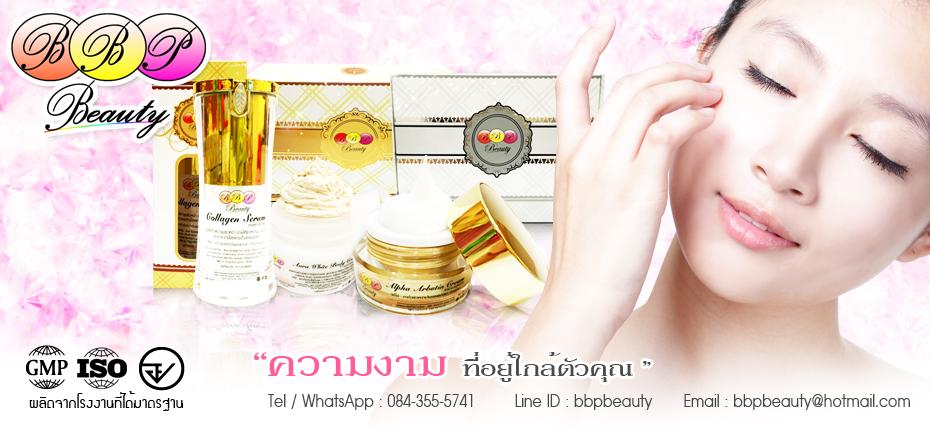 BBP Skin Care ครีมหน้าใส ครีมหน้าขาว
