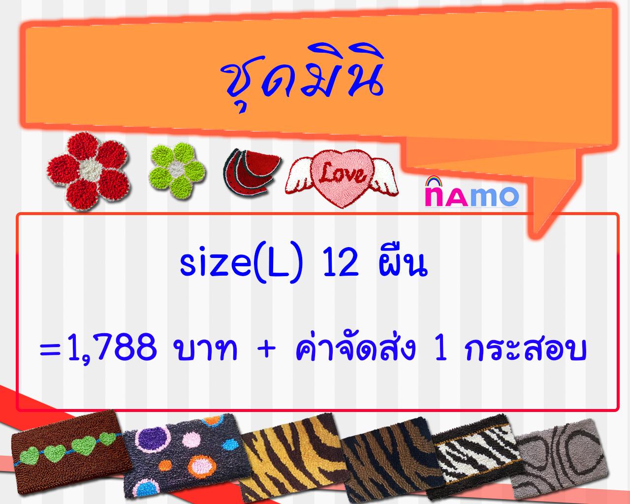 ชุดมินิ (1,788 ++)