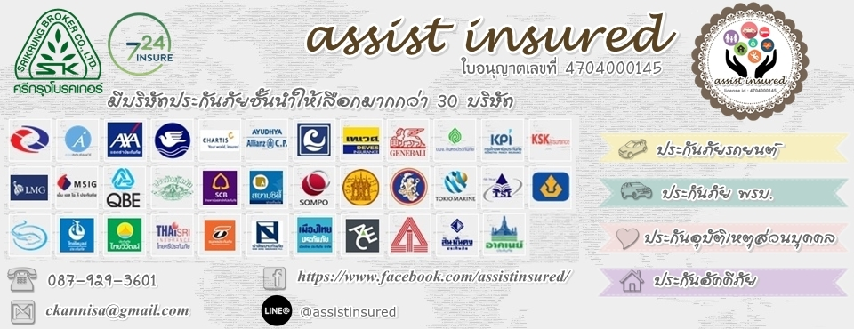 assist insured