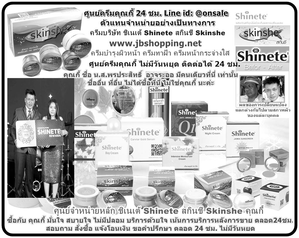 ที่นี่ ศูนย์จำหน่ายครีมคุณกี้ ตัวแทนจำหน่ายบริษัท ชิเนเต้ shinete สกินชี skinshe สินค้าตามกระแส โทร.086-327-8557 Line id: @onsale