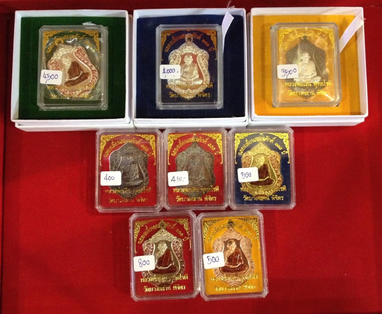 หลวงพ่อเงิน วัดบางคลาน พิจิตร เหรียญเสมาเลื่อนสมณศักดิ์ 111 ปี เน้นพิธีดีๆต้องรุ่นนี้เลยค่ะ !!ล็อตสุดท้ายค่ะ
