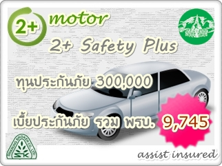 2+ Safety Plus ทุนประกัน 300,000