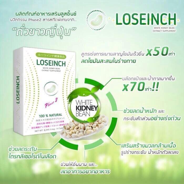 ผลิตภัณฑ์อาหารเสริมลดน้ำหนักลูสอิ้นช์ Loseinch