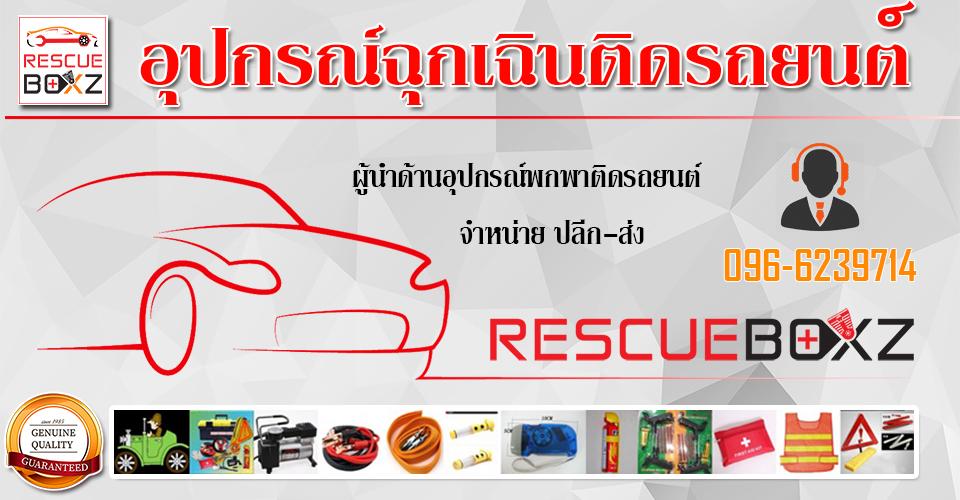 rescueboxz