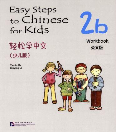 轻松学中文(少儿版)(英文版)练习册2b Easy Steps to Chinese for Kids(English Edition) Workbook 2b