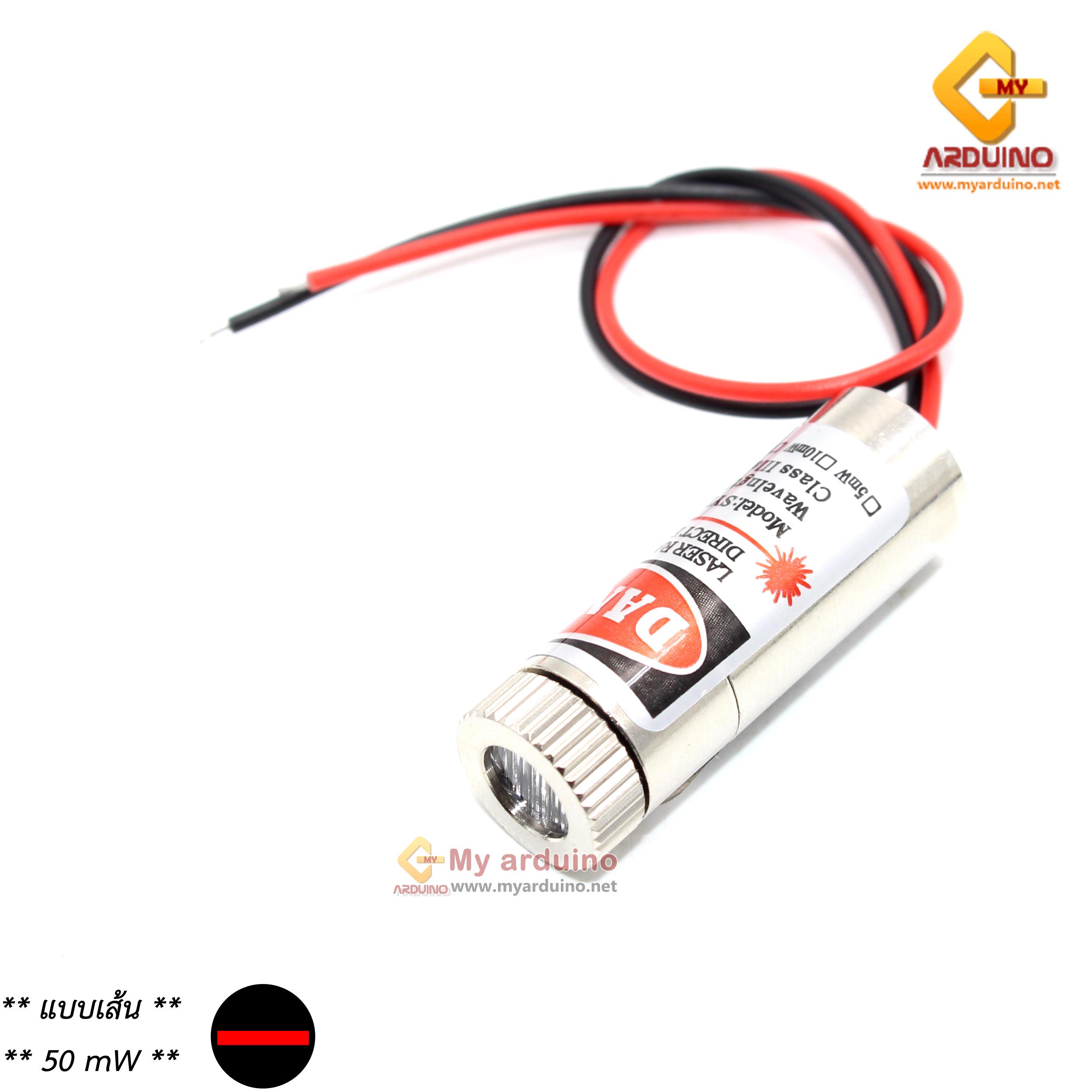Laser 50mW 650NM เลเซอร์สีแดง แบบเส้นตรง - ขาย Arduino อุปกรณ์ Arduino  คุณภาพดี ราคาถูก ส่งไว ส่งฟรี : Inspired by LnwShop.com