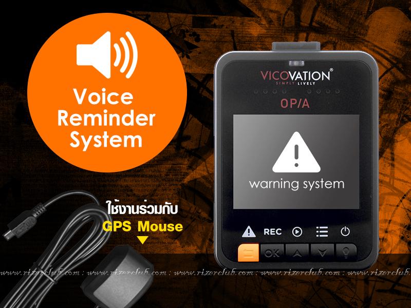 กล้องติดรถยนต์ Vico-Opia1 ระบบเตือนภัยอัตโนมัติ (Voice Reminder System)