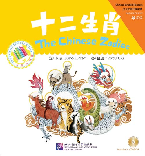 Chinese Graded Readers(Beginner):Folktales-The Chinese Zodiac+CD