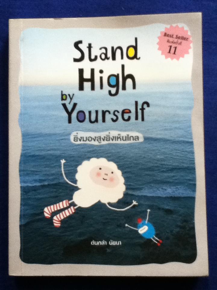Stand High by Yourself ยิ่งมองสูงยิ่งเห็นไกล